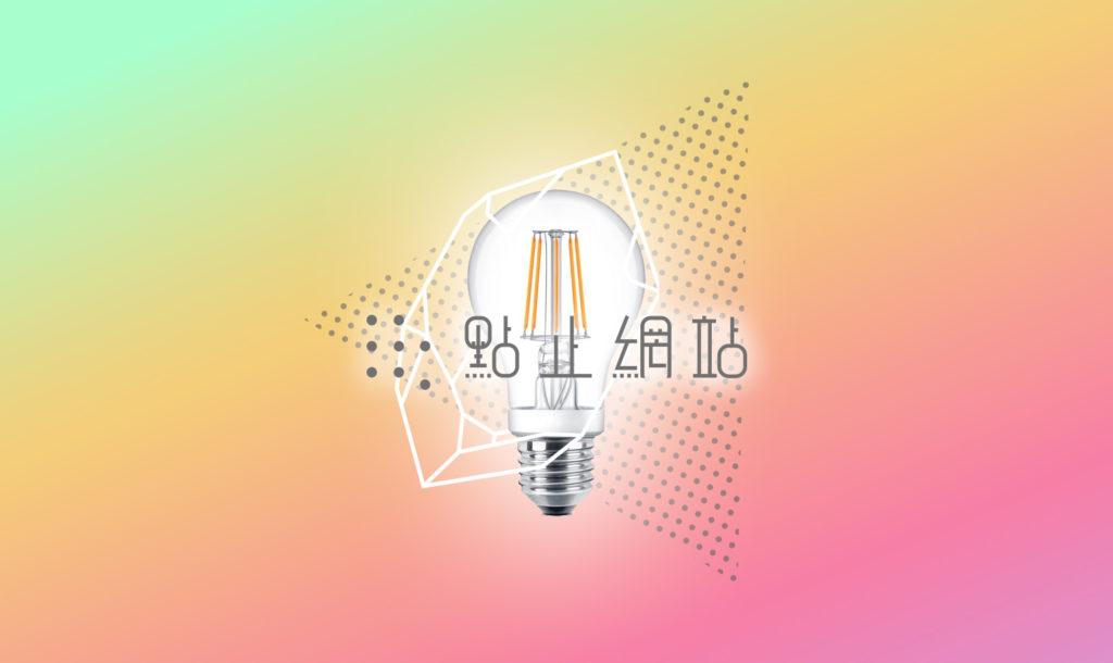 香港網頁設計公司