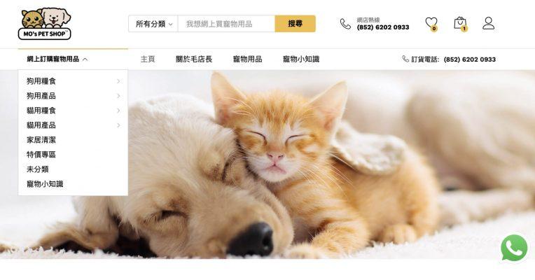 網上寵物用品店